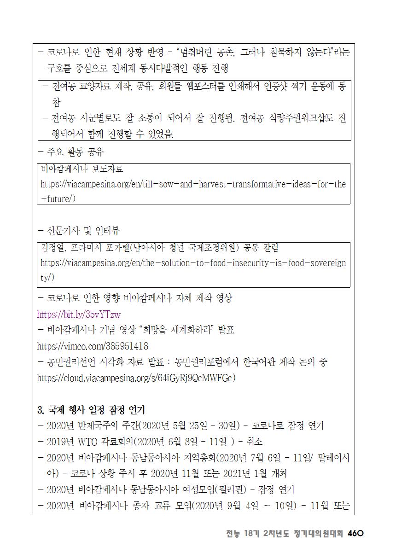 [초안] 18-2 대의원대회 자료집461.png