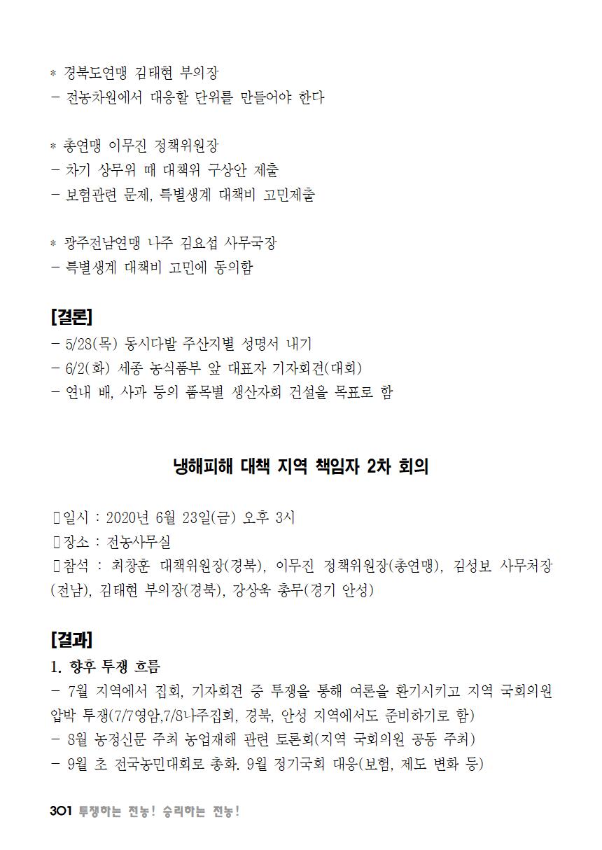 [초안] 18-2 대의원대회 자료집302.png