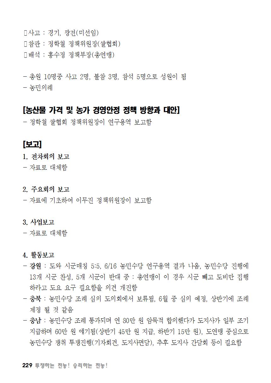 [초안] 18-2 대의원대회 자료집230.png