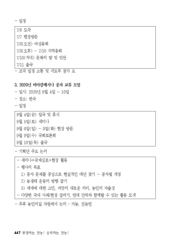 [초안] 18-2 대의원대회 자료집448.png