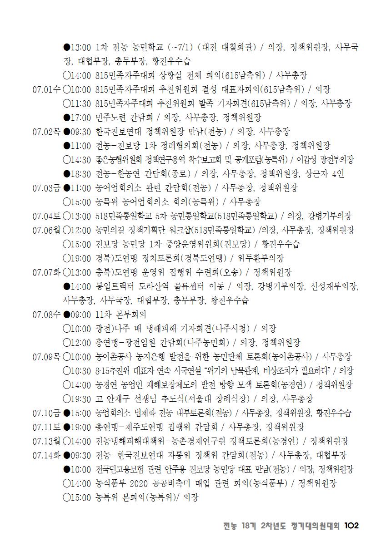[초안] 18-2 대의원대회 자료집103.png