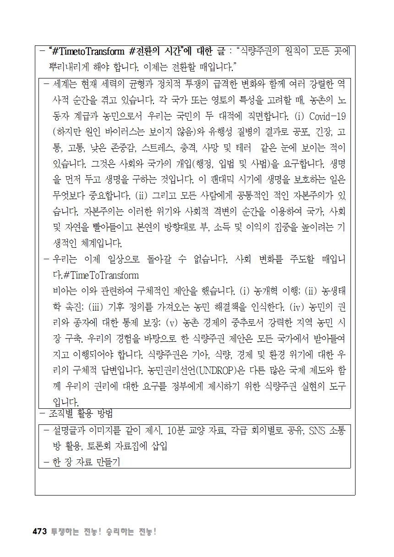 [초안] 18-2 대의원대회 자료집474.png