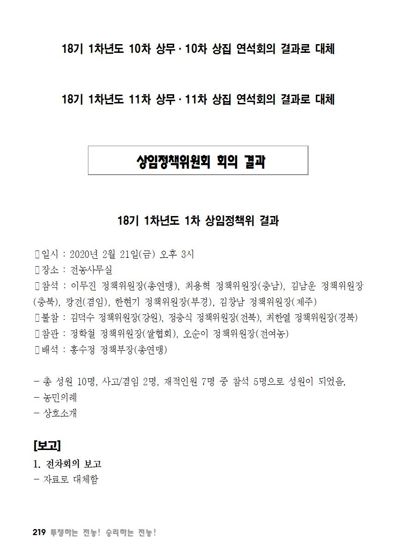 [초안] 18-2 대의원대회 자료집220.png