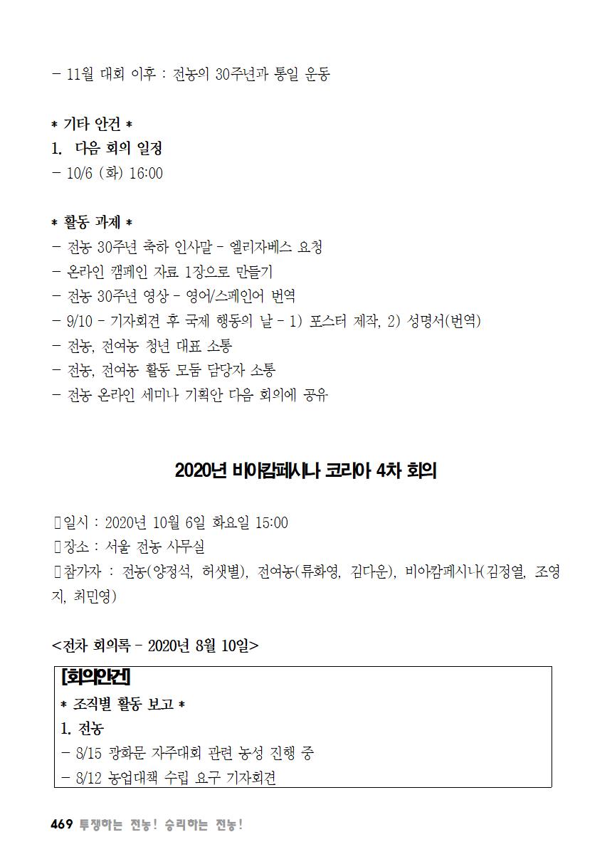 [초안] 18-2 대의원대회 자료집470.png