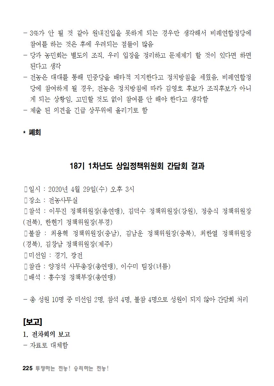 [초안] 18-2 대의원대회 자료집226.png