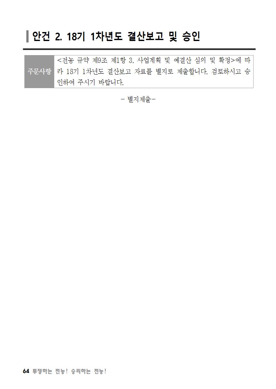 [초안] 18-2 대의원대회 자료집065.png