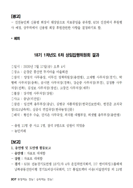 [초안] 18-2 대의원대회 자료집208.png