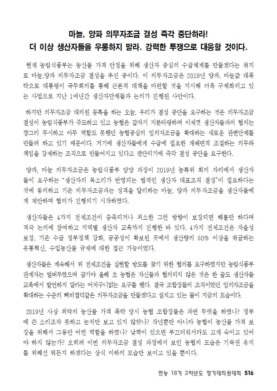 [초안] 18-2 대의원대회 자료집517.png