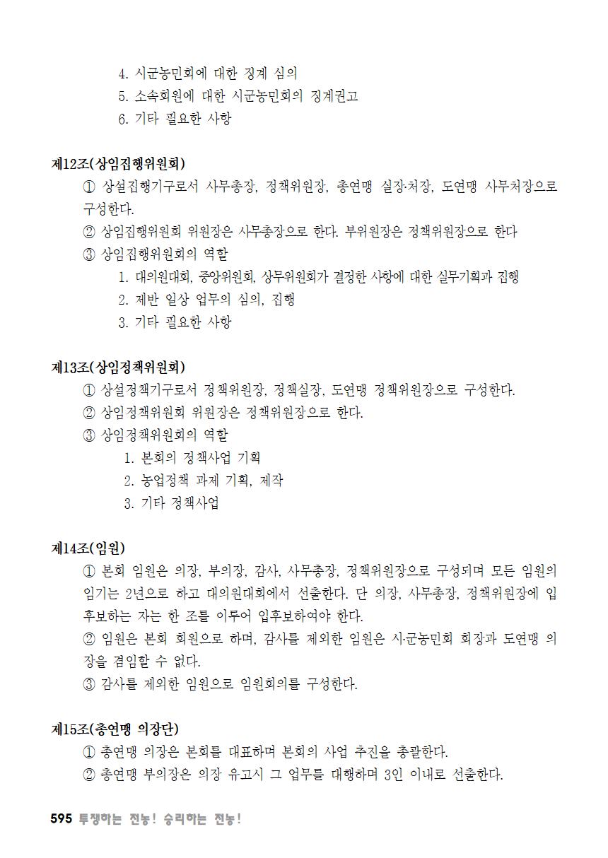 [초안] 18-2 대의원대회 자료집596.png