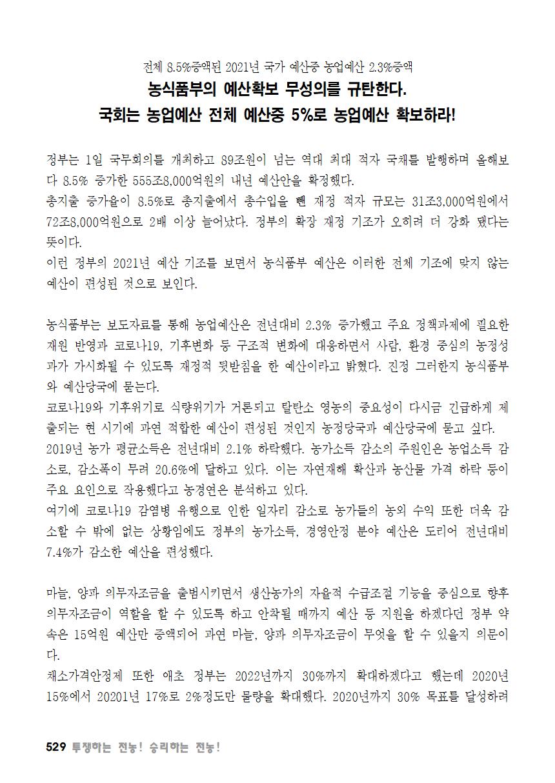 [초안] 18-2 대의원대회 자료집530.png