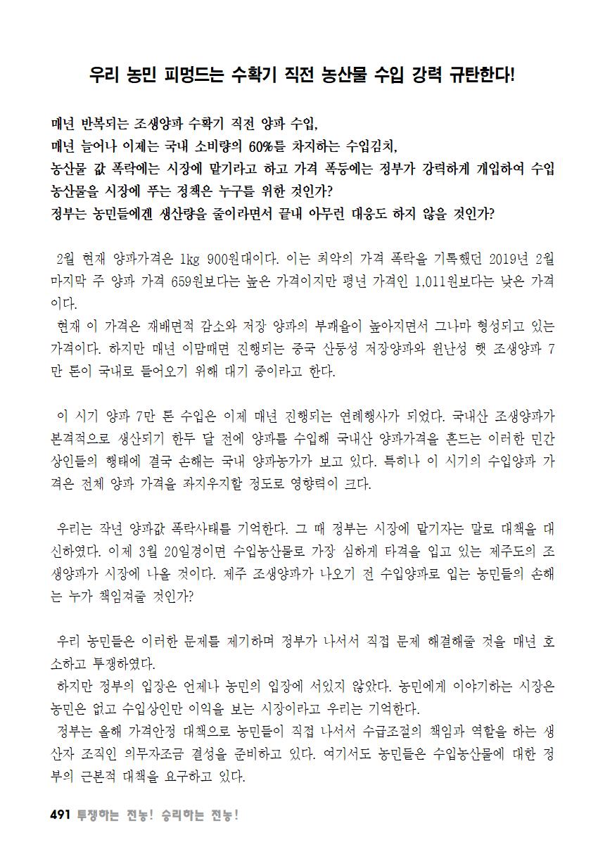[초안] 18-2 대의원대회 자료집492.png
