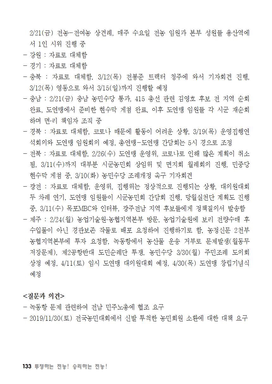 [초안] 18-2 대의원대회 자료집134.png