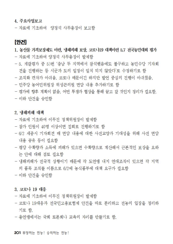 [초안] 18-2 대의원대회 자료집202.png