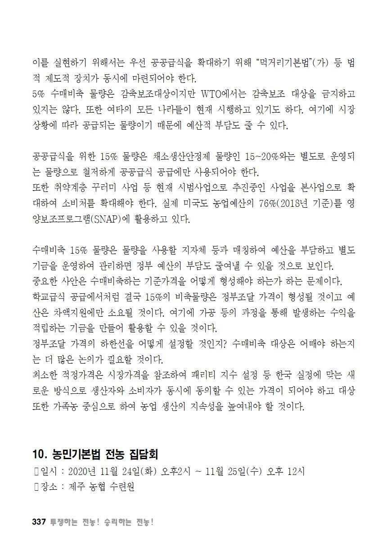 [초안] 18-2 대의원대회 자료집338.png