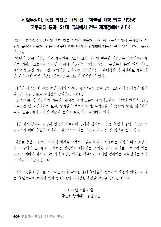 [초안] 18-2 대의원대회 자료집510.png