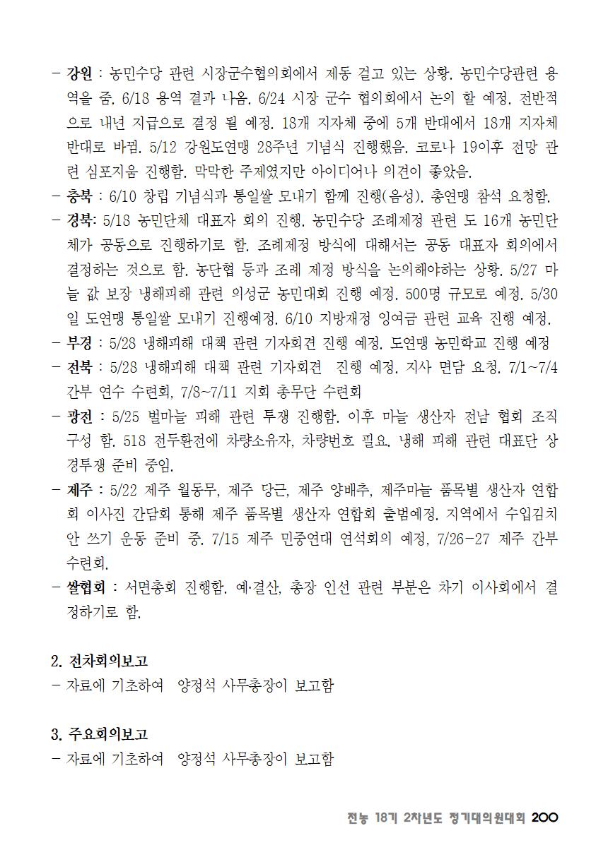 [초안] 18-2 대의원대회 자료집201.png