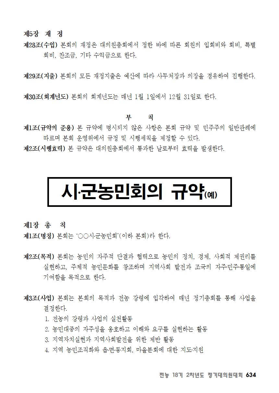 [초안] 18-2 대의원대회 자료집635.png