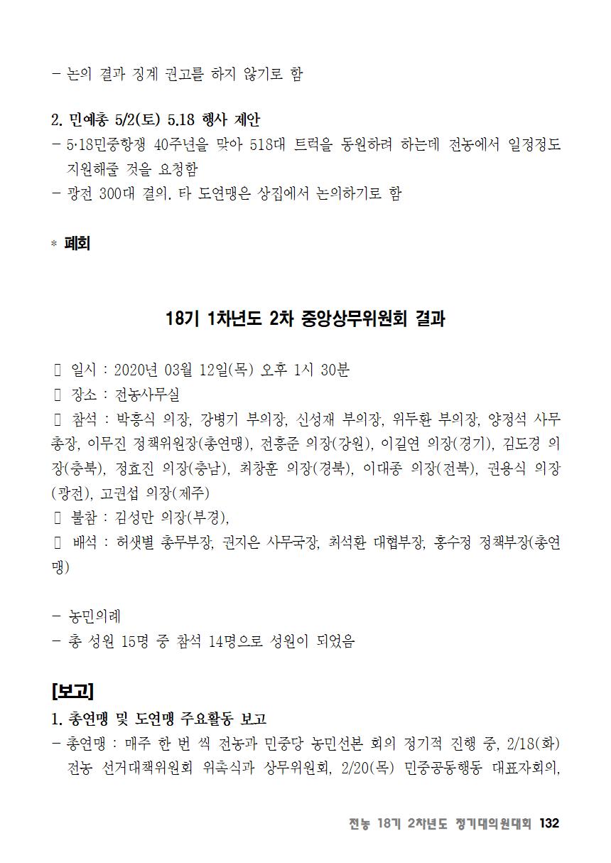 [초안] 18-2 대의원대회 자료집133.png