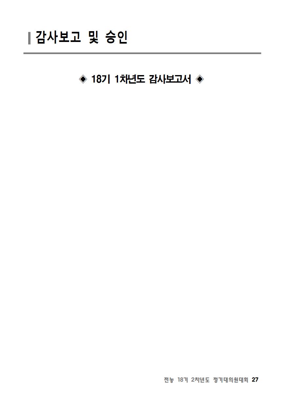 [초안] 18-2 대의원대회 자료집028.png