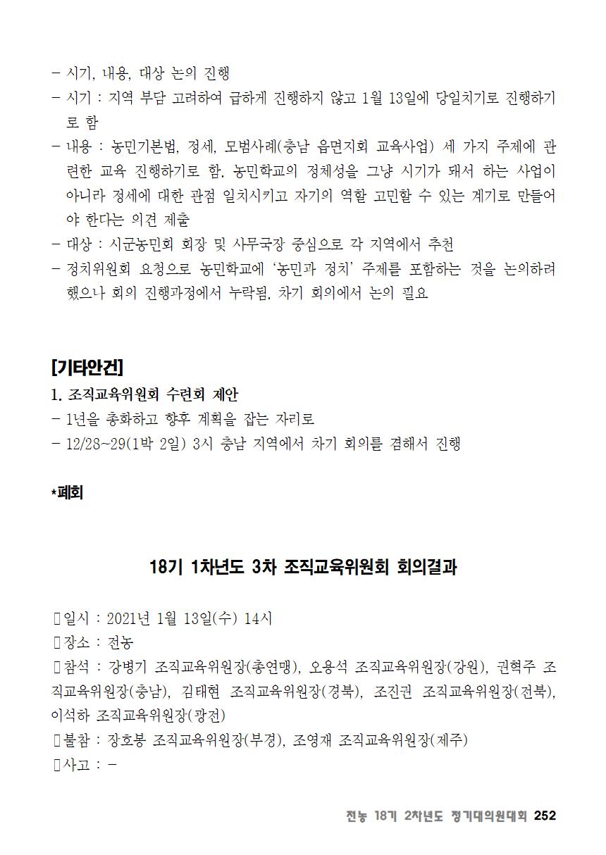 [초안] 18-2 대의원대회 자료집253.png