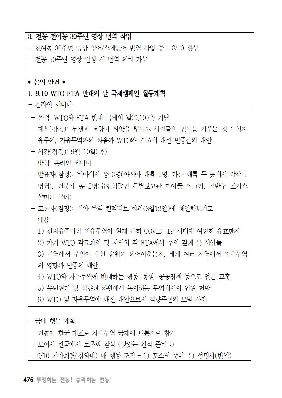 [초안] 18-2 대의원대회 자료집476.png