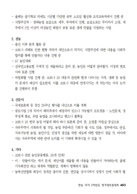 [초안] 18-2 대의원대회 자료집451.png