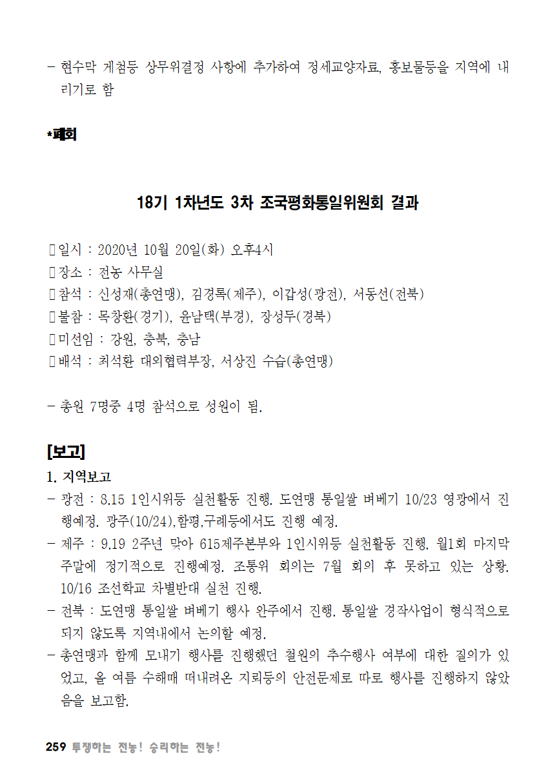 [초안] 18-2 대의원대회 자료집260.png