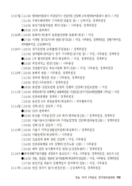 [초안] 18-2 대의원대회 자료집113.png
