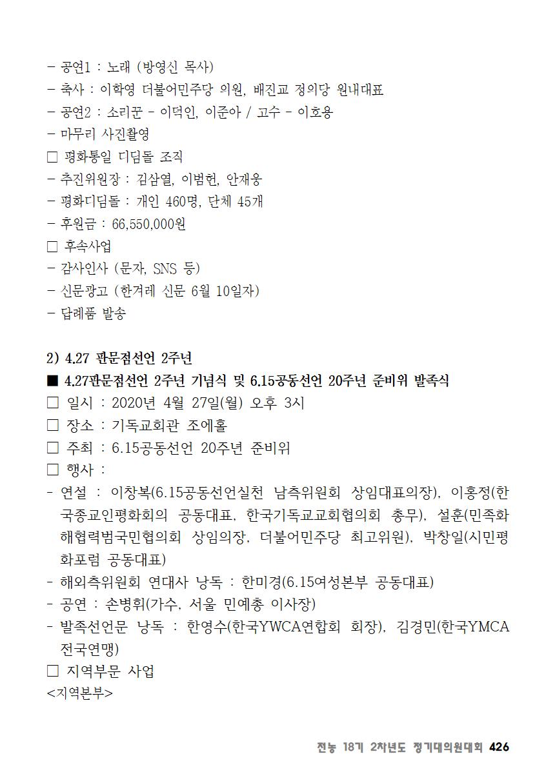 [초안] 18-2 대의원대회 자료집427.png