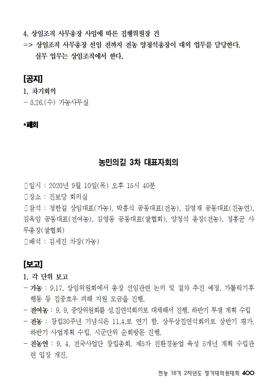 [초안] 18-2 대의원대회 자료집401.png
