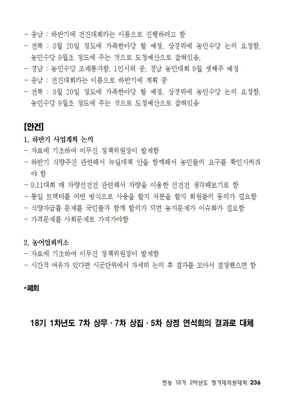 [초안] 18-2 대의원대회 자료집237.png