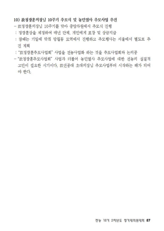 [초안] 18-2 대의원대회 자료집088.png
