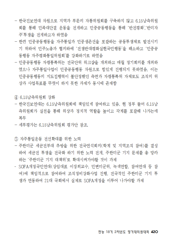 [초안] 18-2 대의원대회 자료집421.png
