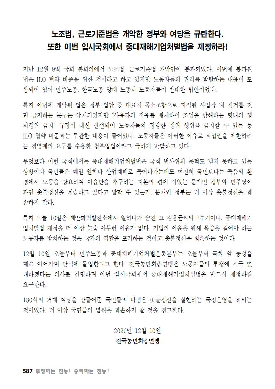 [초안] 18-2 대의원대회 자료집588.png