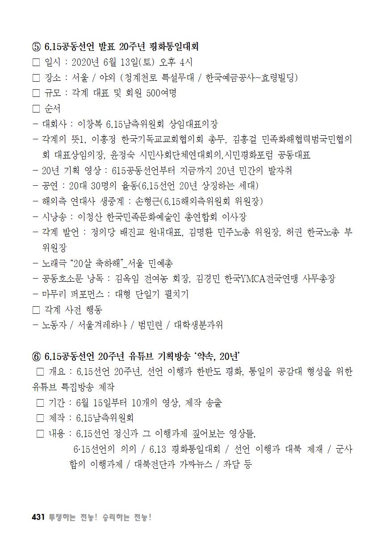 [초안] 18-2 대의원대회 자료집432.png