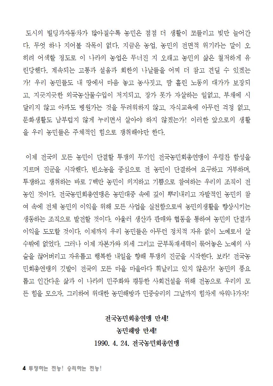 [초안] 18-2 대의원대회 자료집005.png