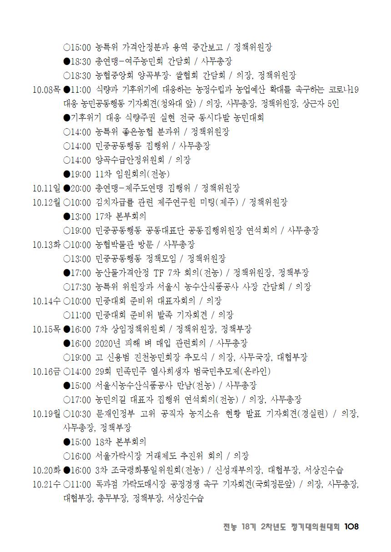 [초안] 18-2 대의원대회 자료집109.png