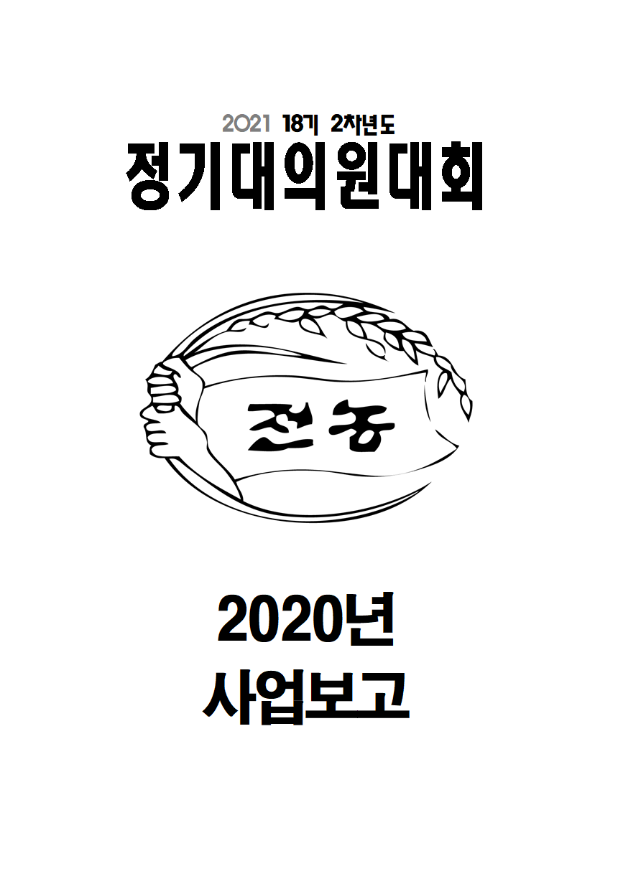 [초안] 18-2 대의원대회 자료집092.png