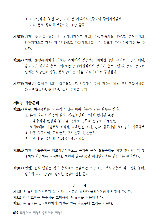[초안] 18-2 대의원대회 자료집620.png