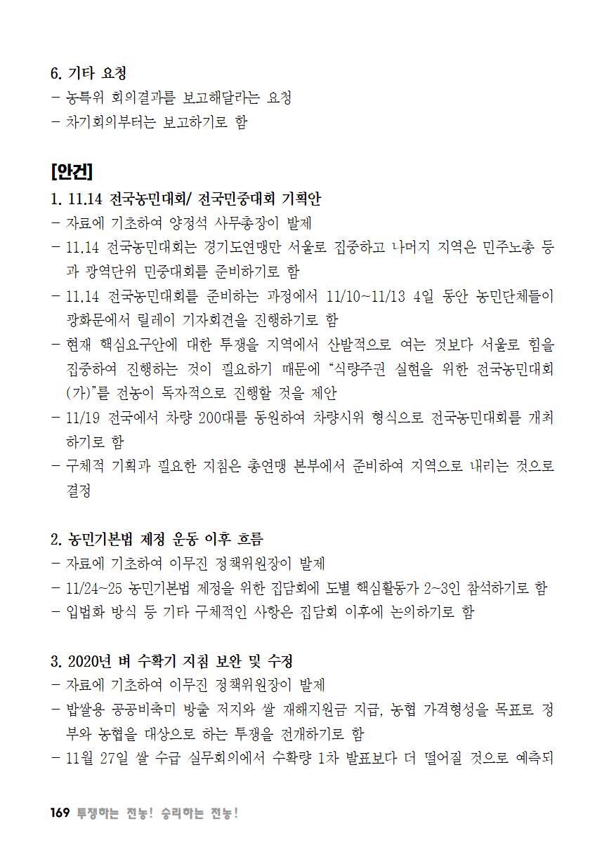[초안] 18-2 대의원대회 자료집170.png