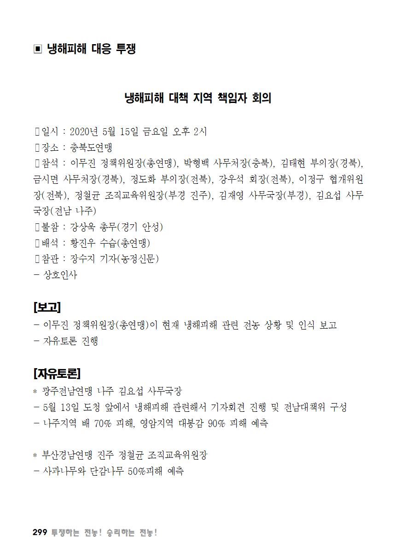 [초안] 18-2 대의원대회 자료집300.png