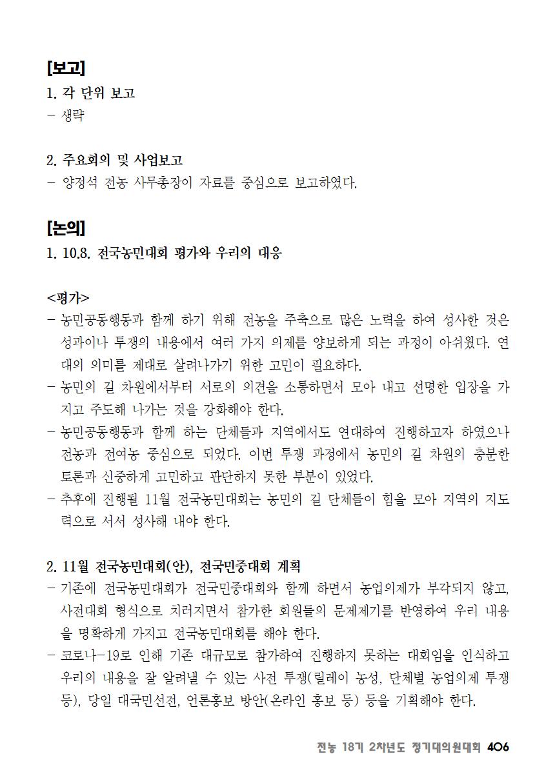 [초안] 18-2 대의원대회 자료집407.png