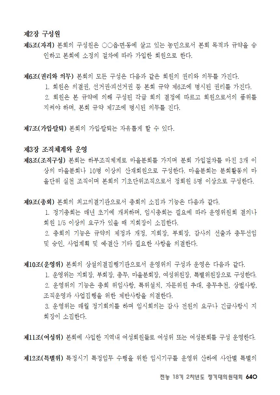 [초안] 18-2 대의원대회 자료집641.png