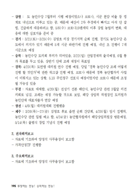 [초안] 18-2 대의원대회 자료집196.png