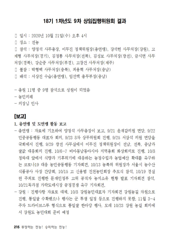 [초안] 18-2 대의원대회 자료집216.png