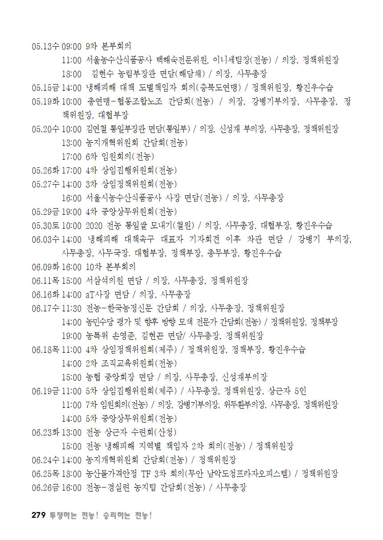 [초안] 18-2 대의원대회 자료집280.png