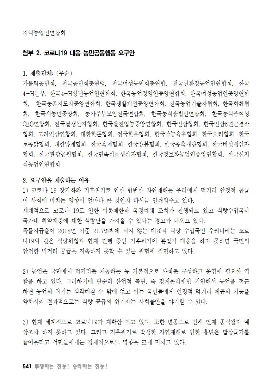 [초안] 18-2 대의원대회 자료집542.png