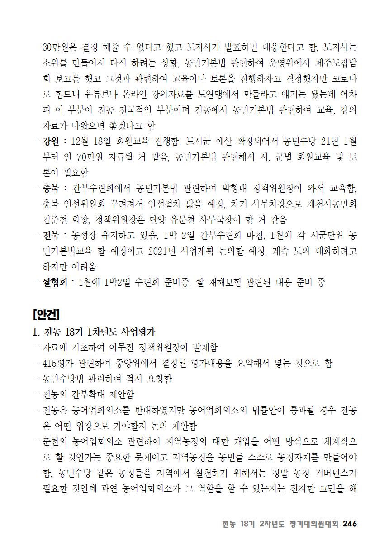 [초안] 18-2 대의원대회 자료집247.png