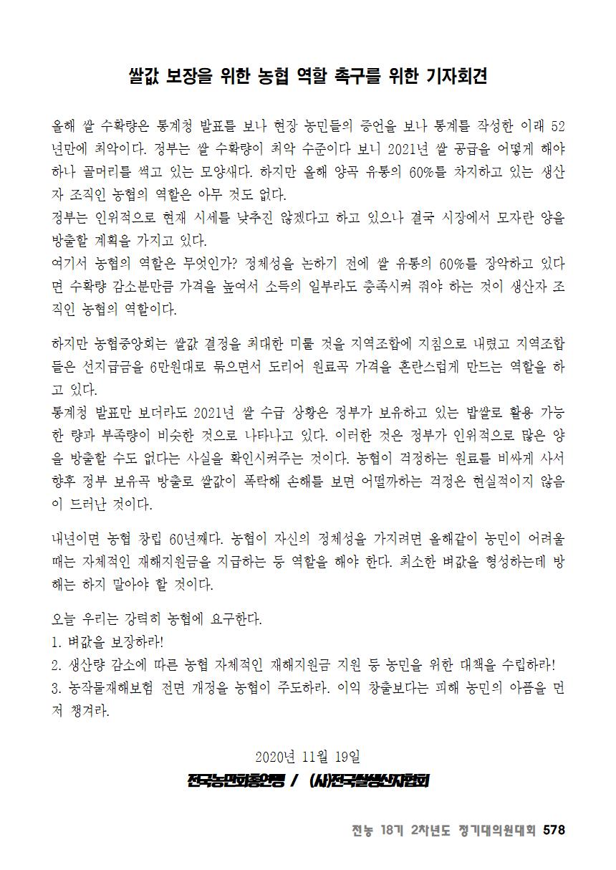 [초안] 18-2 대의원대회 자료집579.png