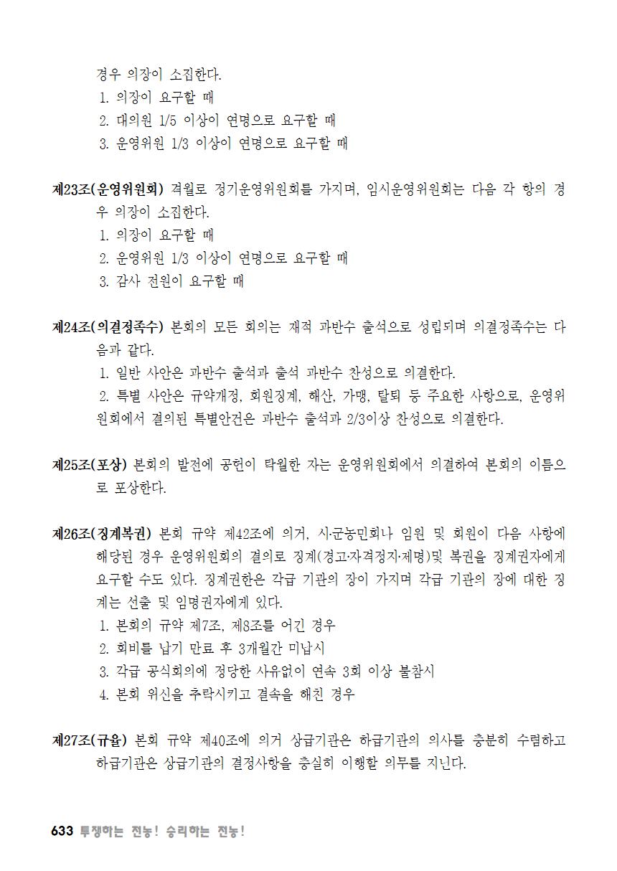 [초안] 18-2 대의원대회 자료집634.png
